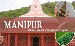 1478688754manipur.jpg